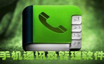 常用手机通讯录管理软件