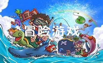 冒险游戏_冒险游戏大全下载_冒险游戏排行榜