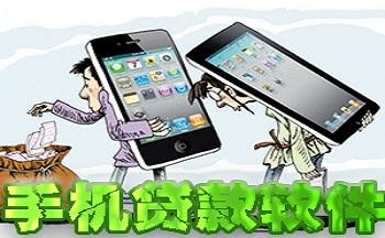手机贷款软件