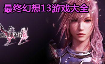 最终幻想13游戏大全
