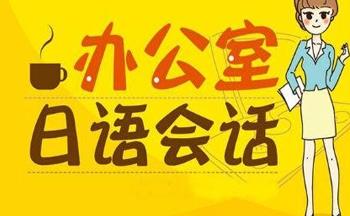 常用手机日语学习软件