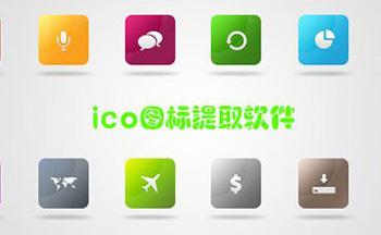 ico图标提取软件