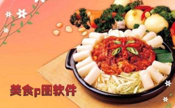 美食p图软件