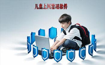 儿童上网管理软件