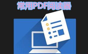 常用PDF阅读器