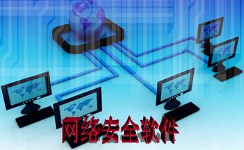 网络安全软件