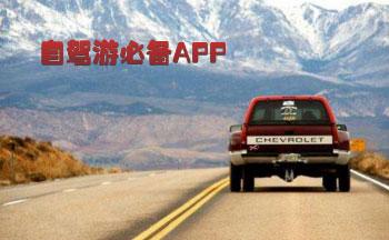 自�{游必��app