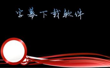 字幕下�d