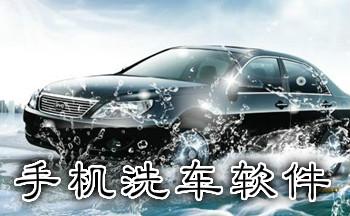手机洗车软件