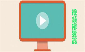 视频修复器