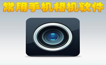 常用手机相机软件