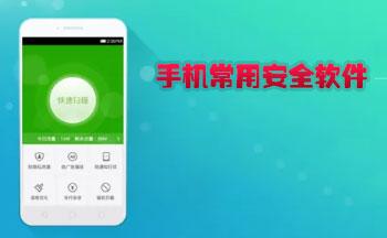 手机常用安全软件