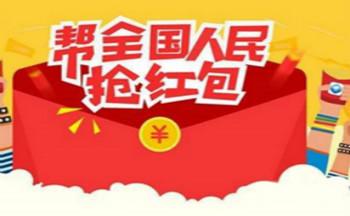 QQ抢红包软件大全