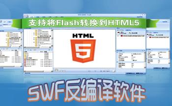 SWF反编译软件