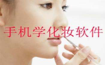 手机学化妆软件
