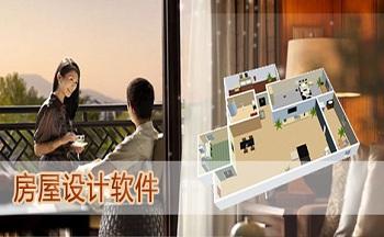 房屋设计软件