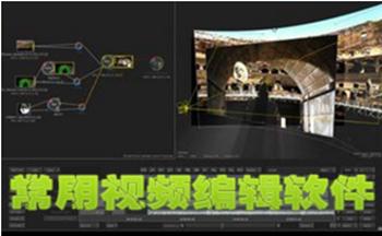 常用视频编辑软件