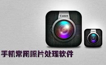 手机常用照片处理软件
