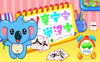 看动画学汉字的软件