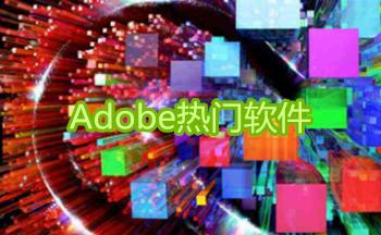 Adobe热门软件