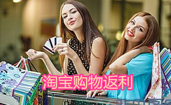 购物返利软件