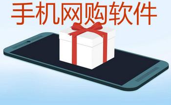 手机网购软件