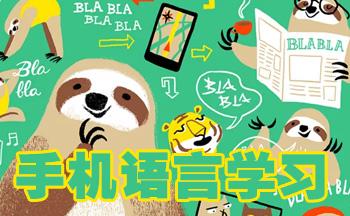 语言学习软件