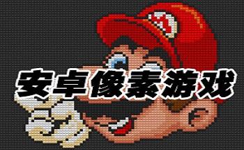 好玩的手机像素游戏_手机像素游戏_安卓像素类游戏