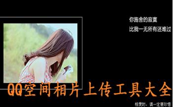 QQ空�g相片上�鞴ぞ叽笕�
