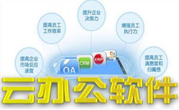 手机云办公软件