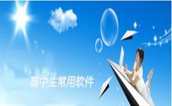 高中学习常用软件【pc】