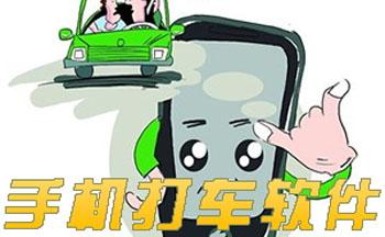 常用手机打车软件