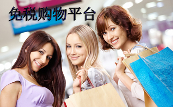 免税购物平台