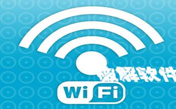 常用手机wifi破解软件