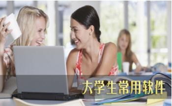 大学生常用电脑软件