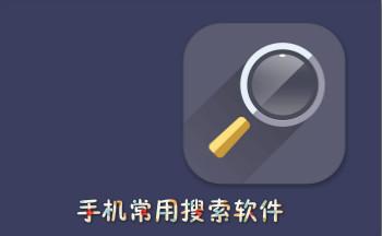 手机常用搜索软件