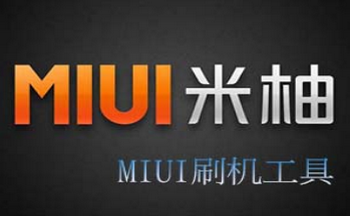 miui刷机工具