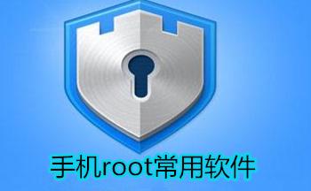 手机root常用软件