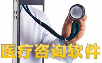手机医疗咨询软件
