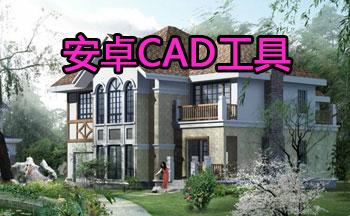 安卓CAD工具