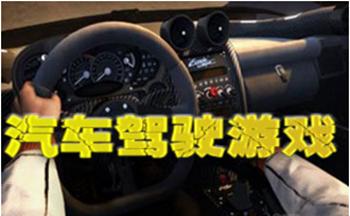 汽车驾驶游戏大全