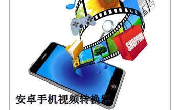 安卓手机视频转换器