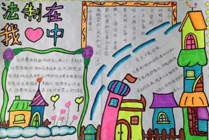 2017年国家宪法日主题手抄报精选版