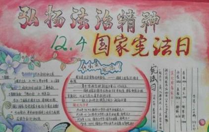 12.4国家宪法日手抄报简单又漂亮 2017年国家宪法日主题手抄报图片