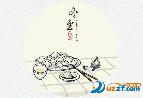 教育素材 素材下载 → 冬至祝福图片文字大全 2018动态gif表情版图片