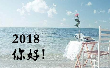 2017再见2018你好图片素材|2017再见2018你好微信图片