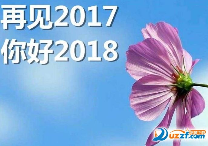 2017再见2018你好微信图片大全完整精选版