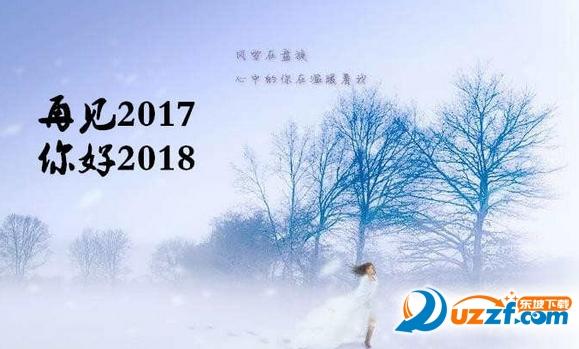 教育素材 素材下载 → 你好2018再见2017文字图片大全 精致唯美版