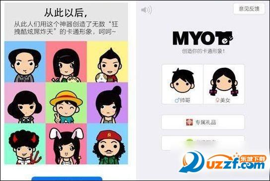 快手网红动漫头像制作app