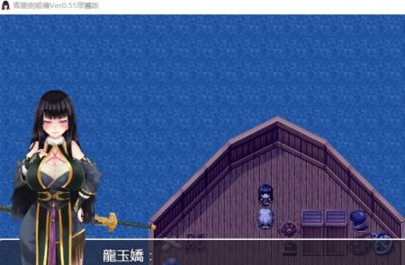 青龙剑姬传0.93最新版